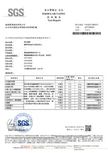 FA_2017_84372_頁面_1
