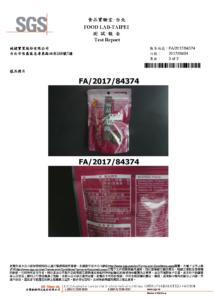 FA_2017_84374_頁面_3