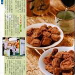 梅香莊-壹周刊P2