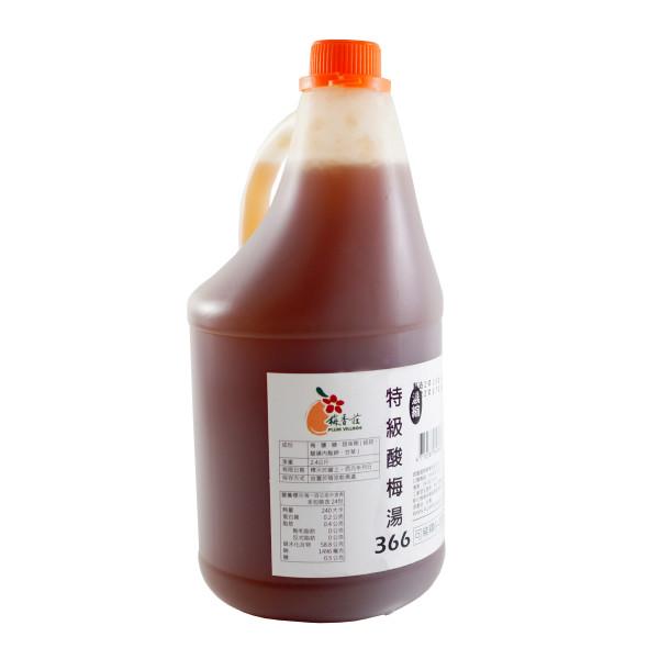 業務用濃縮酸梅湯366 【開店必備】2.4kg